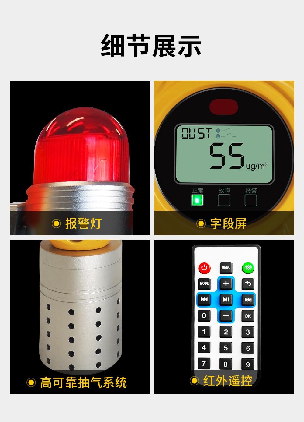 工业粉尘浓度检测仪_08.jpg